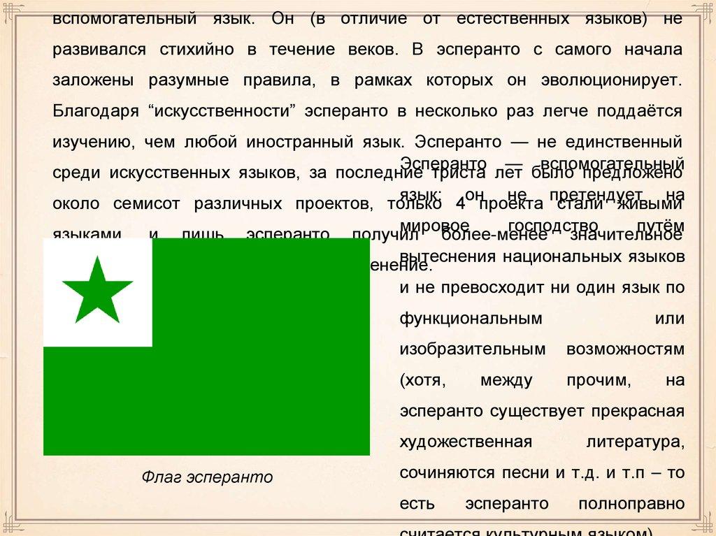 Эсперанто — традиция