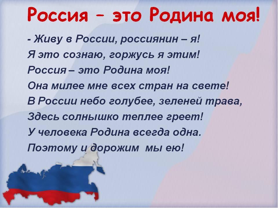 Стихи о россии, стихи о россии для детей, стихи о россии для школьников!