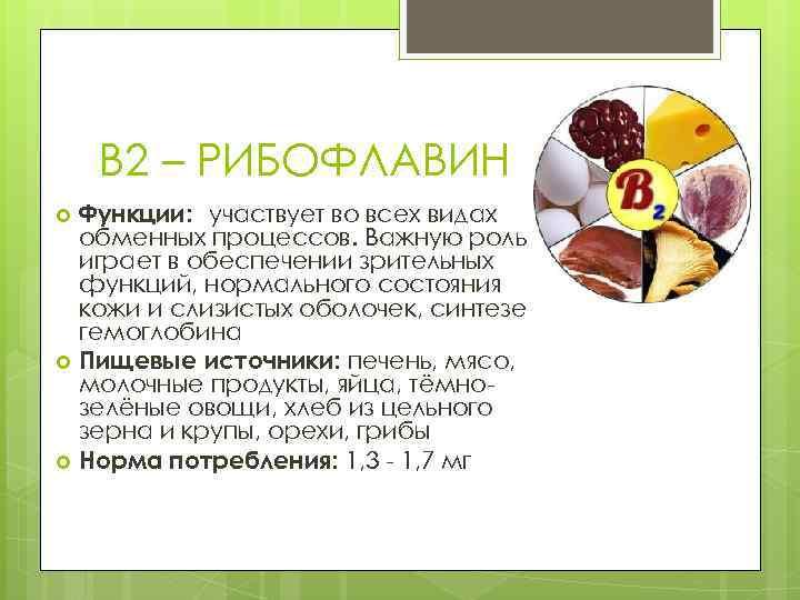 Витамин в2 (рибофлавин) - для чего нужен и где содержится?