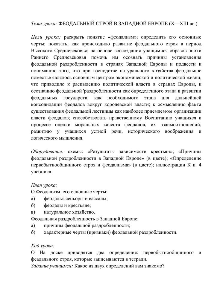 §2 типы организации хозяйства