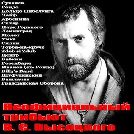 Список трибьют-альбомов российских музыкантов — википедия. что такое список трибьют-альбомов российских музыкантов