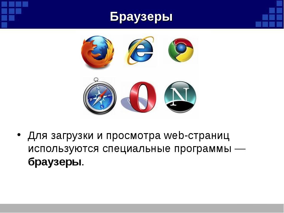 Что такое браузер. какие есть браузеры и как его выбрать.