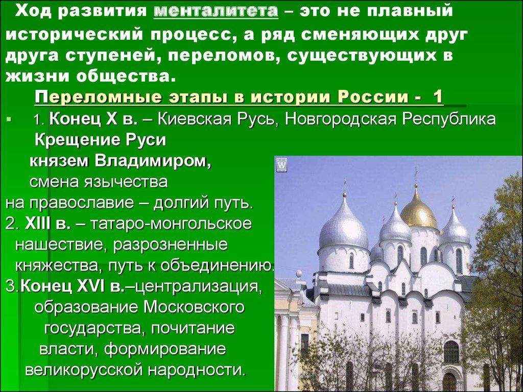 Что такое менталитет? особенности русского менталитета и его формирование