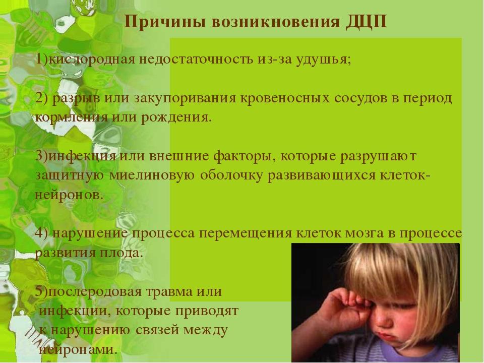 Дцп: что это такое, причины возникновения, реабилитация, сколько живут дети при заболевании
