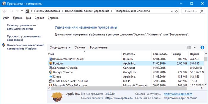 Что делает bonjour от apple и нужно ли удалять программу?
