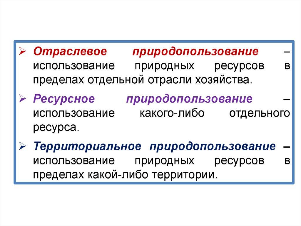 Что может являться рациональным природопользованием: примеры и принципы использования ресурсов | tvercult.ru
