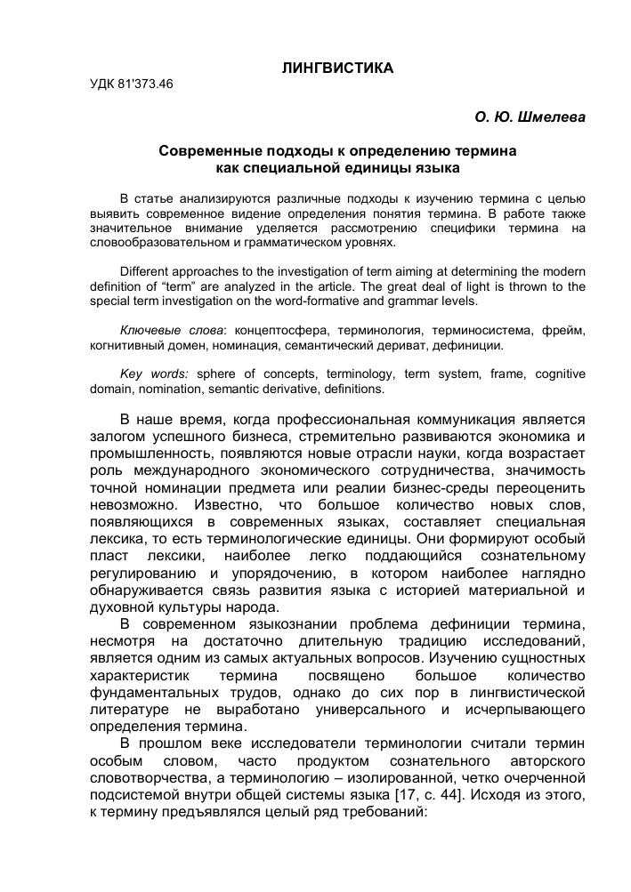 Профессиональные слова: примеры. профессионализмы в русском языке