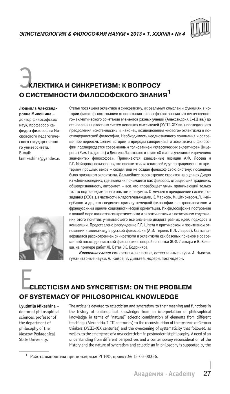 Синкретизм - это не просто соединение несоединимого, это поиск внутреннего единства :: syl.ru