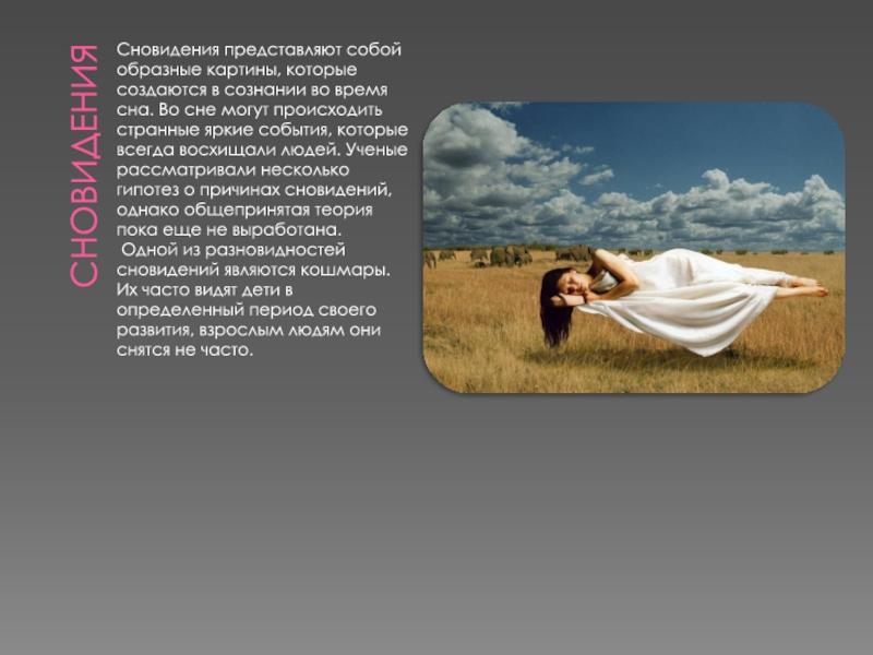 Что такое сон. факты о снах