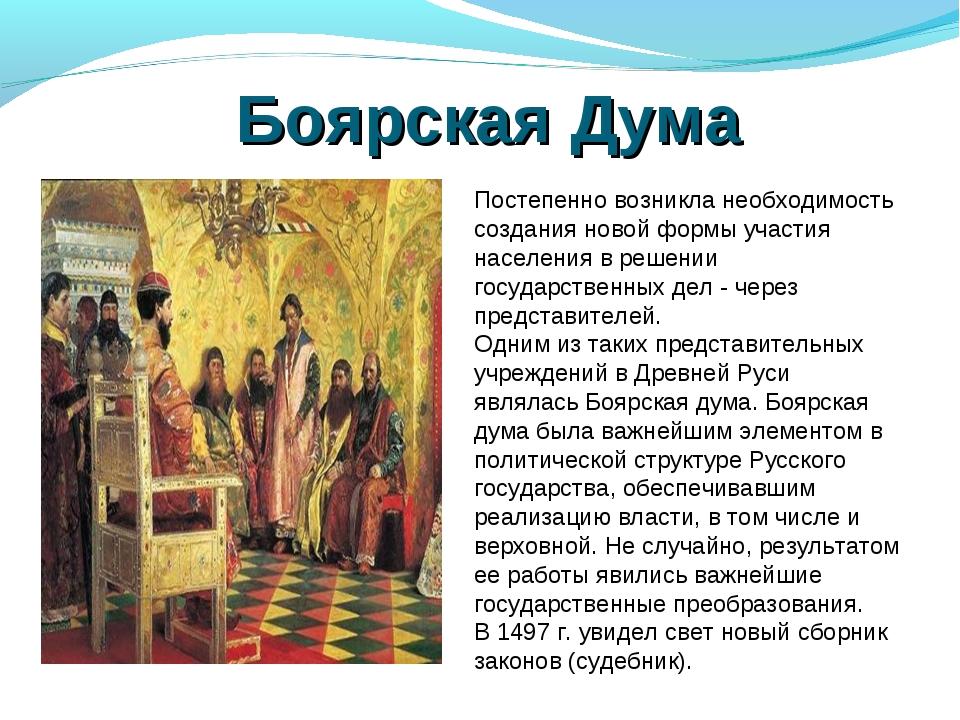 Что такое боярская дума? определение, функции, права :: syl.ru