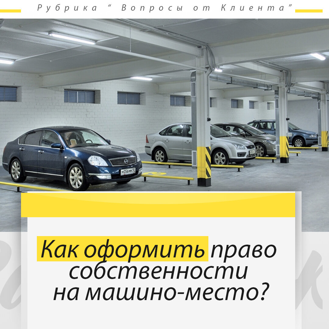 Машино-места начали считаться объектами недвижимости — российская газета