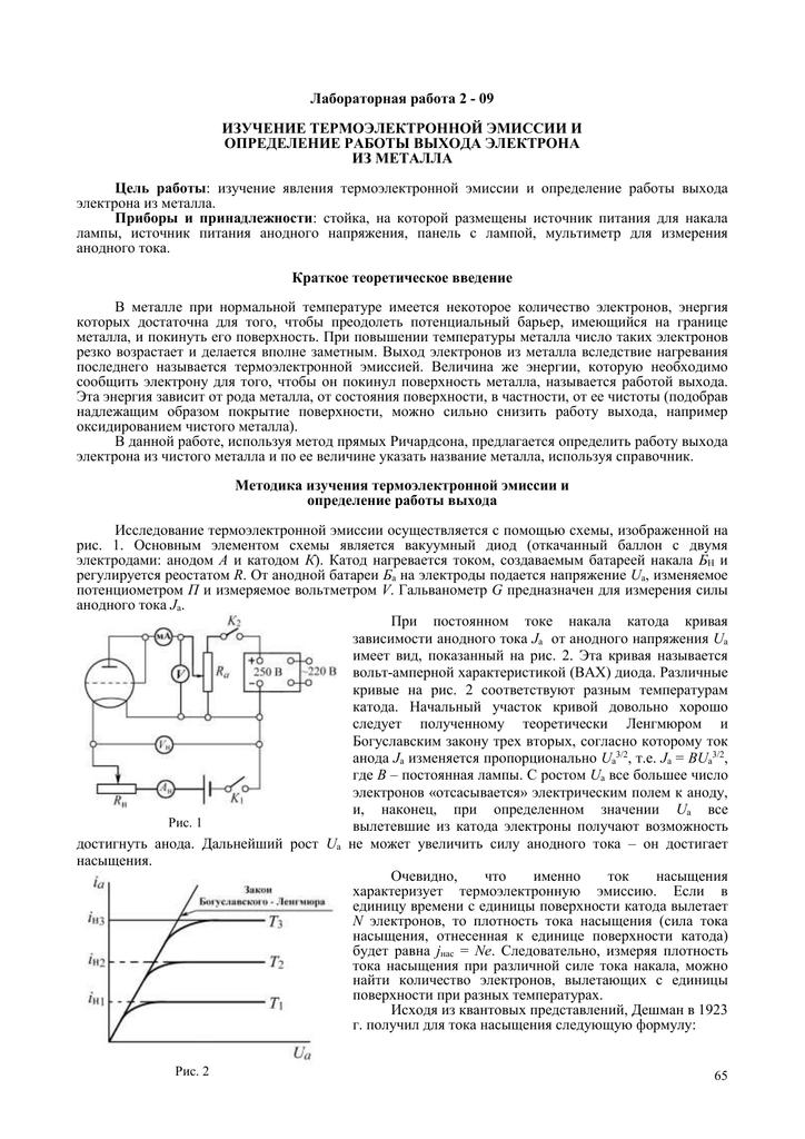 Изучение термоэлектронной эмиссии и определение работы выхода