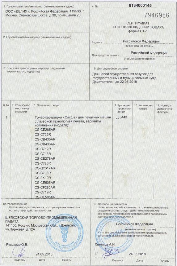 Сертификат страны происхождения товара ст-1, форма «а»