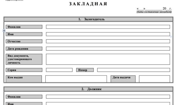 Что такое закладная, для чего она нужна? | ipotek.ru