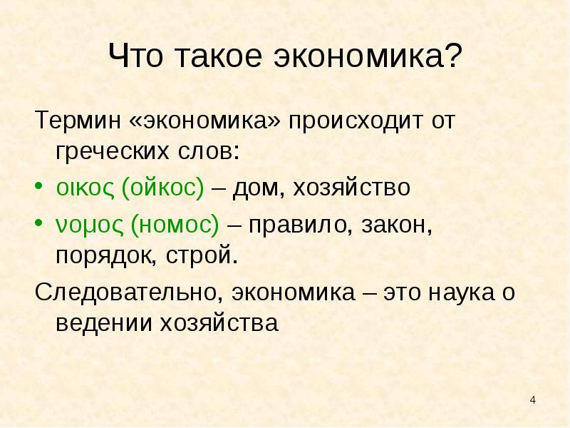 Что такое экономика? экономика страны