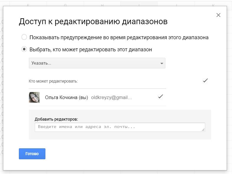 «google таблицы»: гайд для простых людей