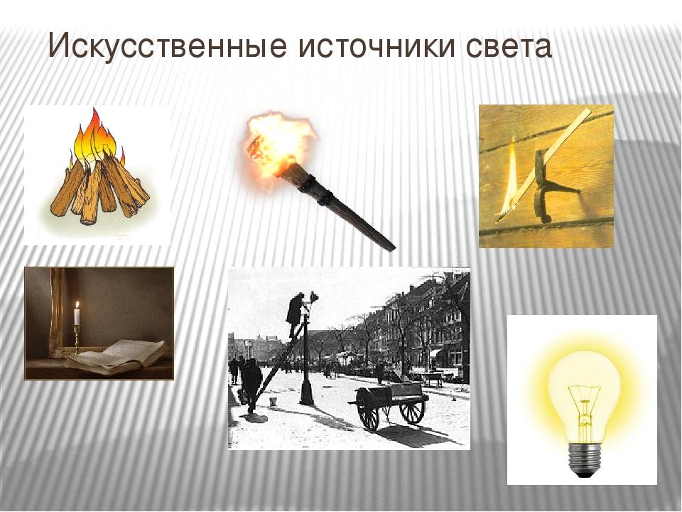 Свет: свойства, источники света, распространение света