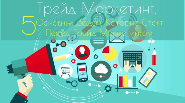 Трейд-маркетинг — википедия. что такое трейд-маркетинг