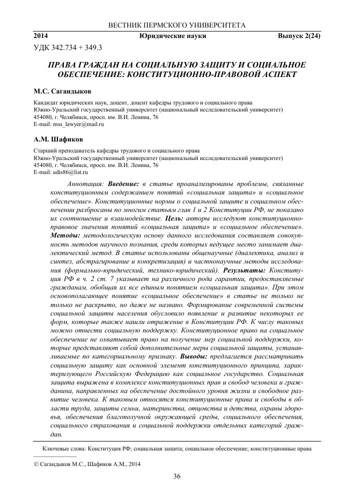 Кто имеет право на социальное обеспечение? понятие права социального обеспечения :: businessman.ru