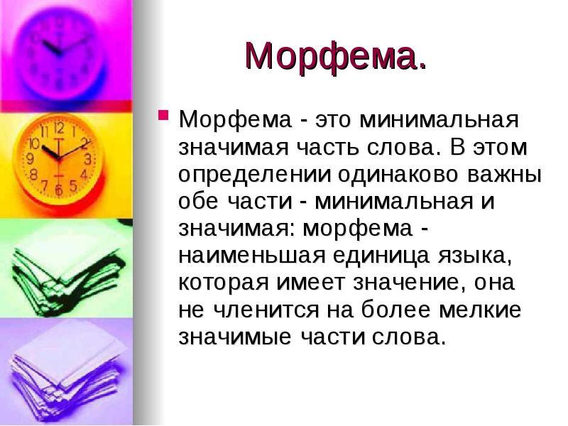 Что такое морфема в русском языке – определение и примеры