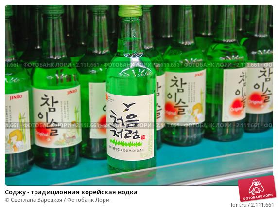 Южно-корейская водка соджу чум-чурум, саке чунг-ха