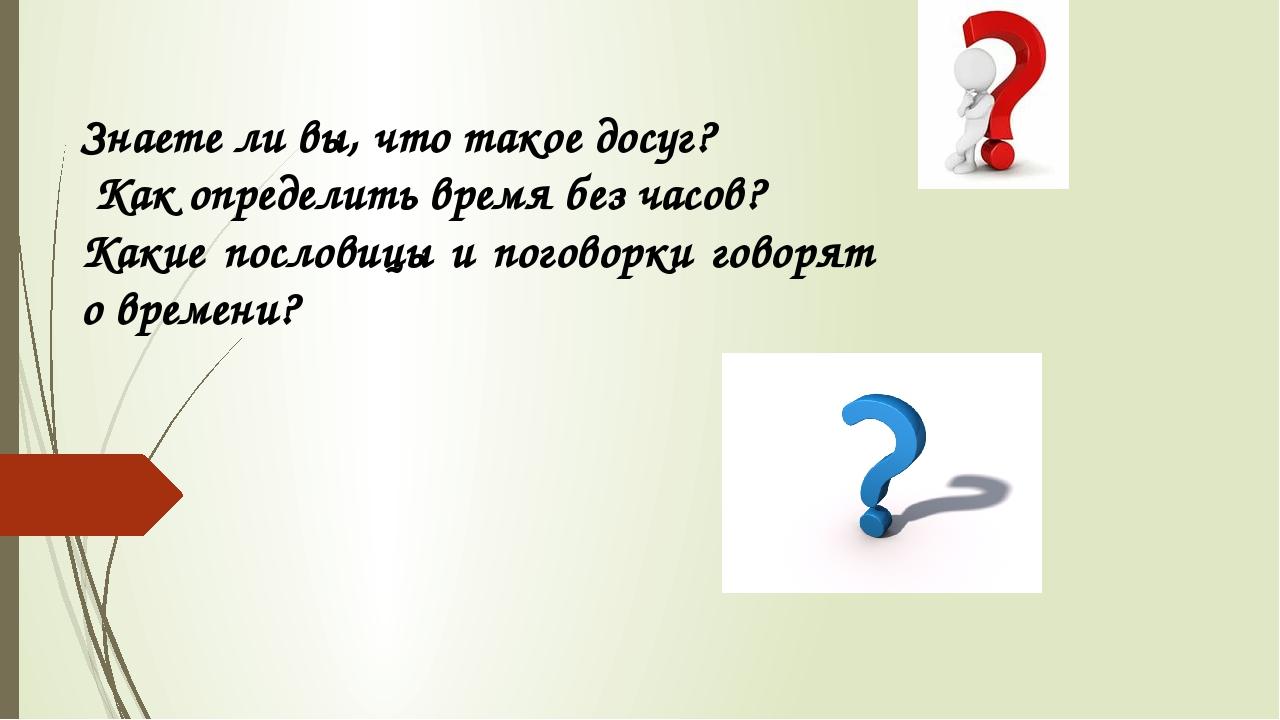 Значение слова «досуг» в 10 онлайн словарях даль, ожегов, ефремова и др. - glosum.ru