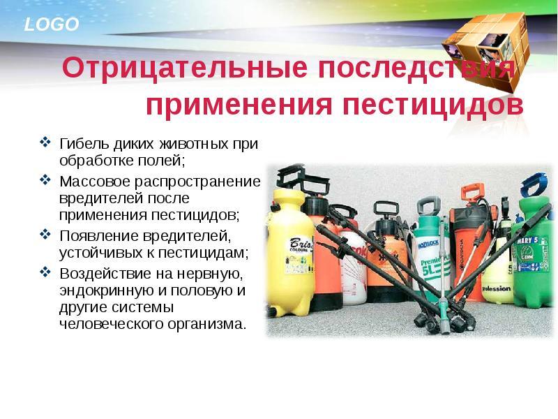 Диметоат | справочник пестициды.ru