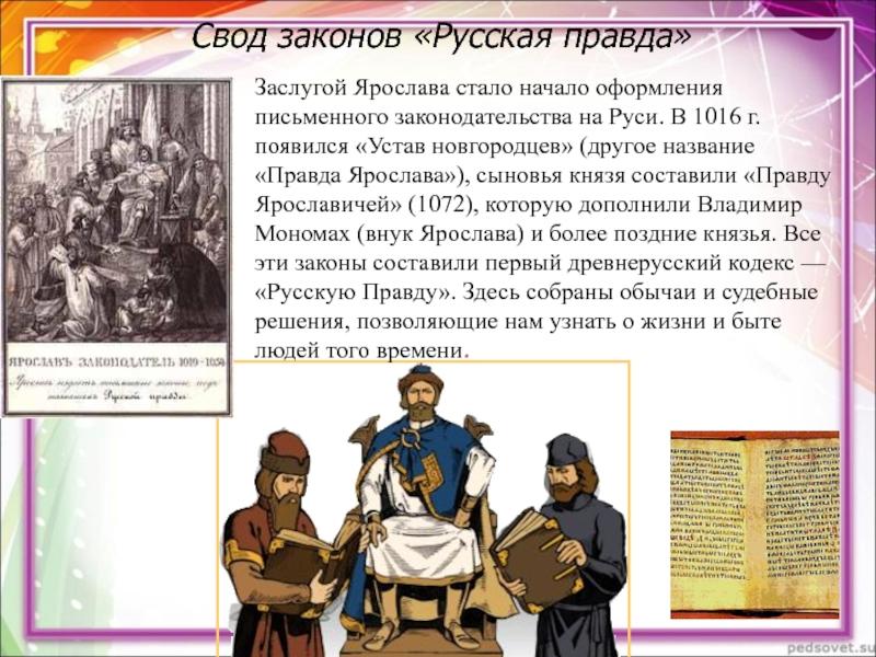Русская правда | энциклопедия кругосвет