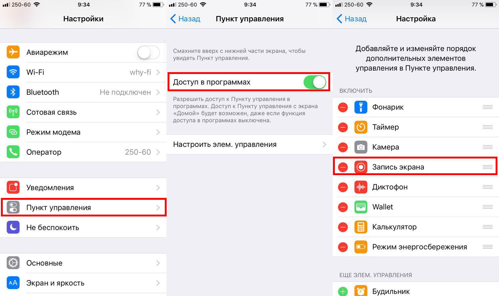 Как настроить, отключить и включить поворот экрана на айфоне 5, 6, 7, 8, x?