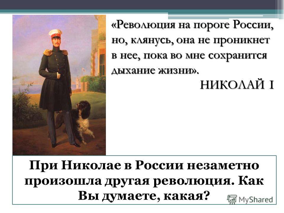 Промышленная революция в россии