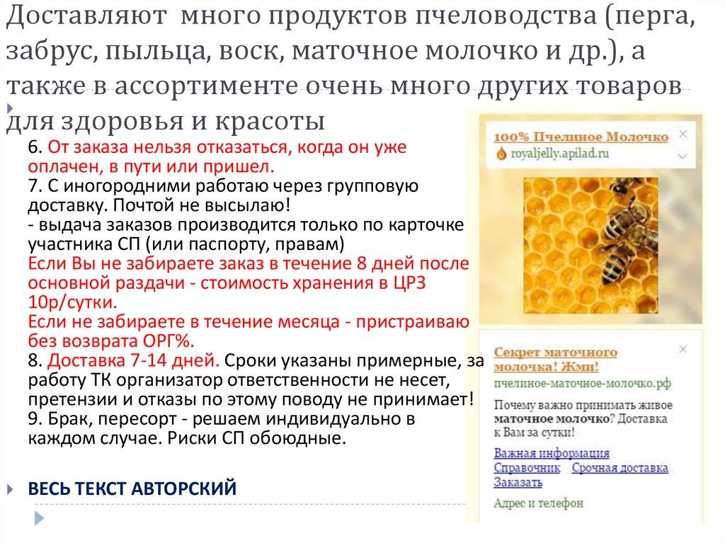 Что такое перга? польза и вред применения, дозировка, лечение заболеваний