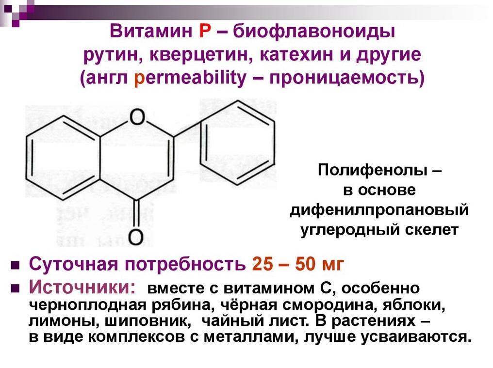 Основные свойства рутина, его источники, норма и препараты
