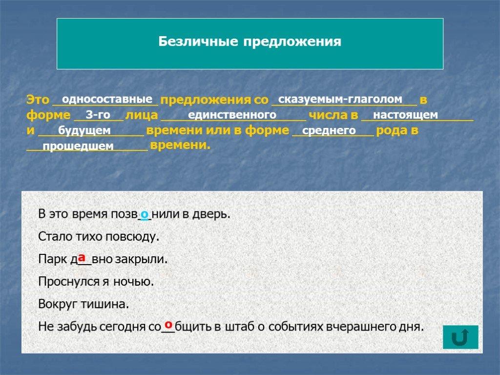 Безличные глаголы в русском языке