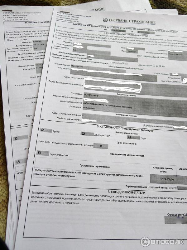Закладная на квартиру по ипотеке, сбербанк закладная, оформление договора, документы для регистрации закладной по ипотеке