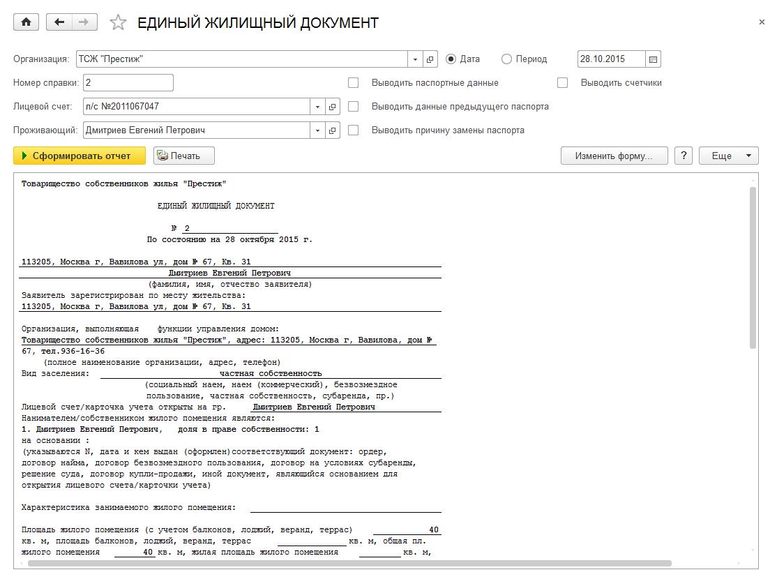 Единый жилищный документ: образец ежд, можно ли получить в мфц