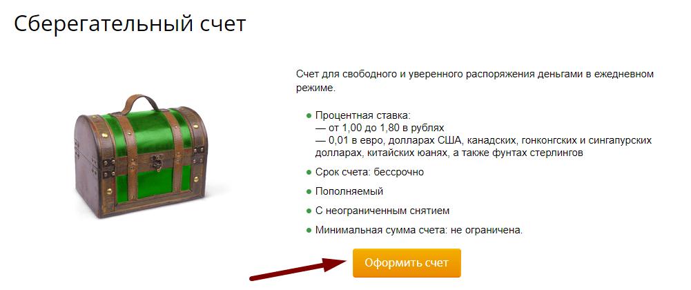 Вклад сберегательный счет под 1.8% на срок 1 мес.  в российских рублях  сбербанка россии 2020 | банки.ру