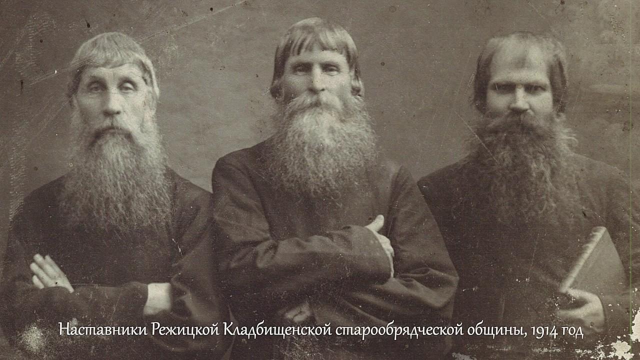 Старообрядчество вышло из тени (часть 2): старообрядцы, староверы, раскол — их роль в xx и xxi веках   russiapost.su