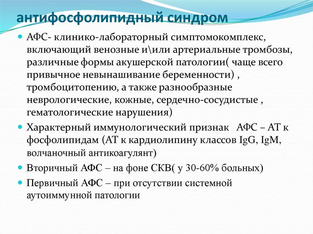 Антифосфолипидный синдром: причины: симптомы, признаки – афс синдром при беременности — медицинский женский центр в москве