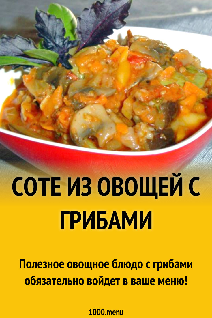 Соте (94 рецепта с фото) - рецепты с фотографиями на поварёнок.ру