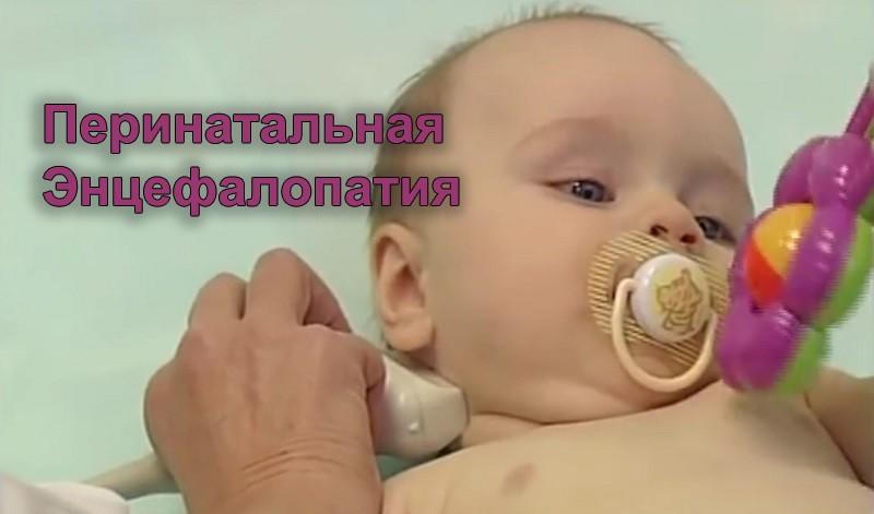 Резидуальная энцефалопатия у детей что это такое