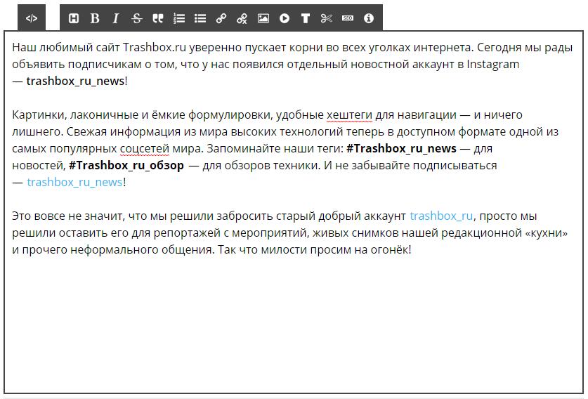 Как пользоваться редактором натрешбоксе