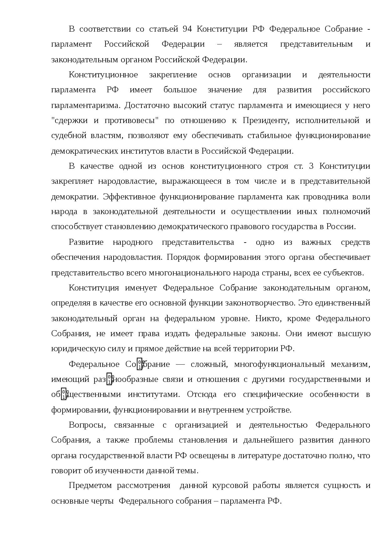 Глава 5. федеральное собрание | конституция российской федерации