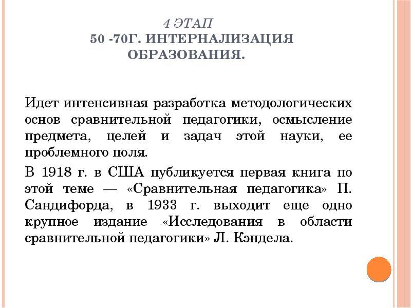 Российская система образования: достоинства и недостатки