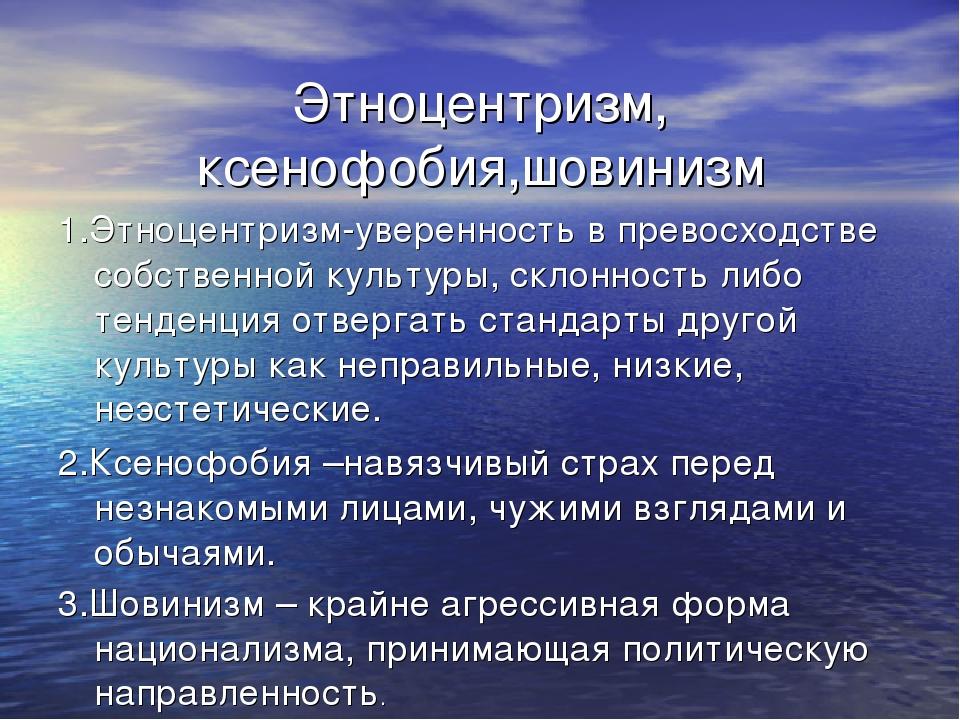 Этноцентризм — википедия с видео // wiki 2