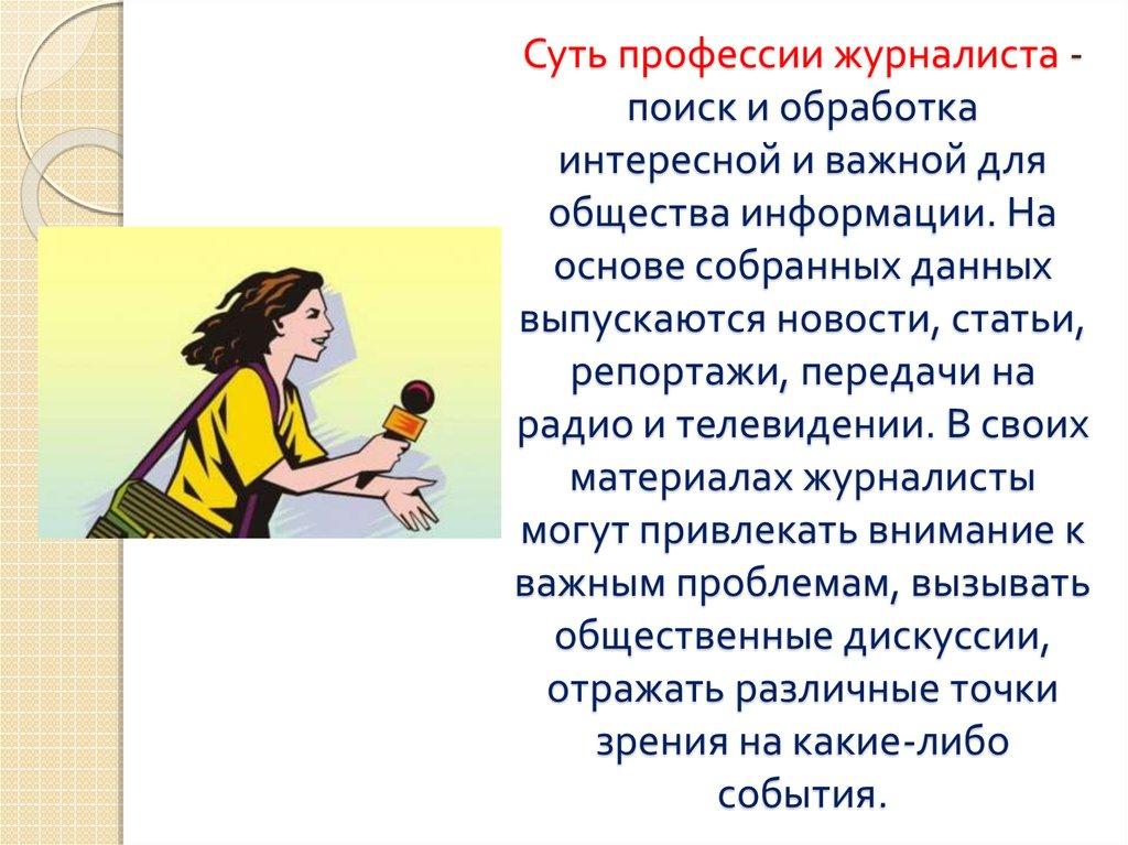 Все о профессии журналиста
