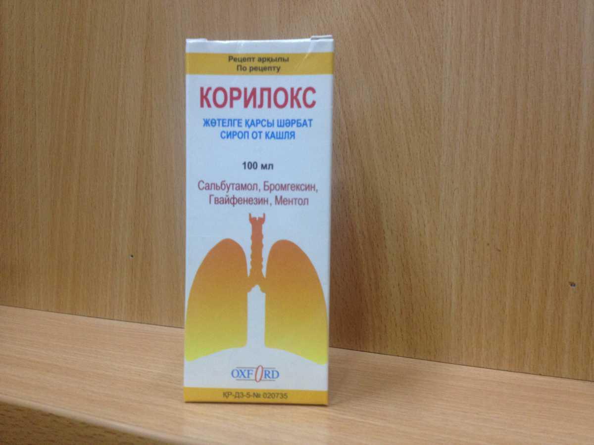 Действующее вещество (мнн) гвайфенезин