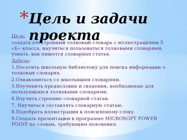 Основная часть словарной статьи толкового словаря. русский язык