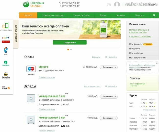 Как подключить систему быстрых платежей через сбербанк онлайн