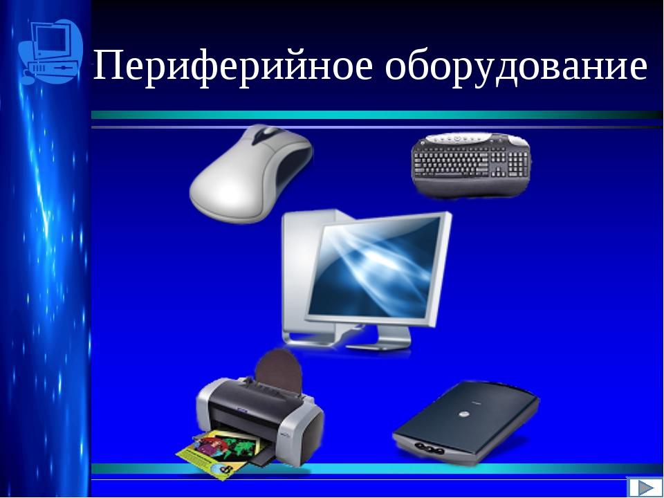 Периферийное устройство — википедия с видео // wiki 2