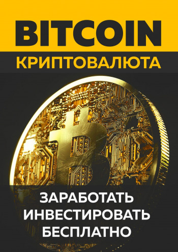 Инвестиции в криптовалюту